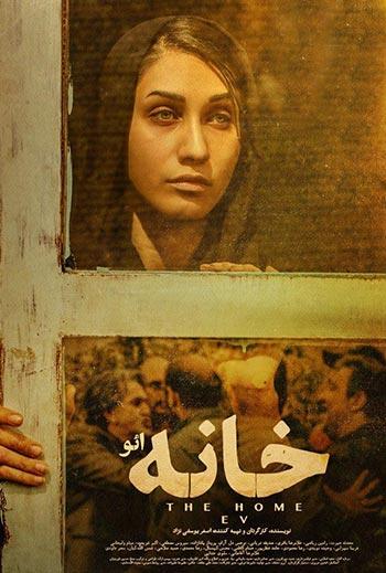 دانلود فیلم ایرانی ائو خانه