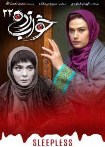 دانلود سریال ایرانی خواب زده