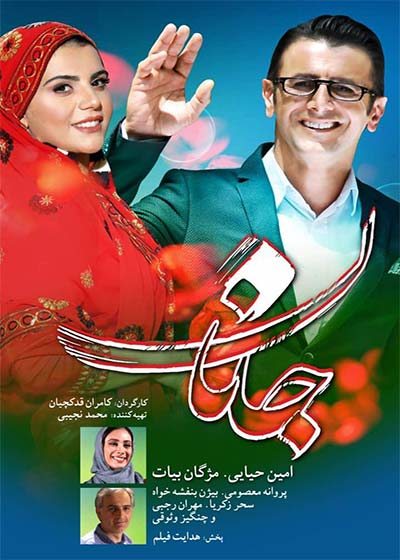 دانلود فیلم ایرانی جانان با کیفیت بالا