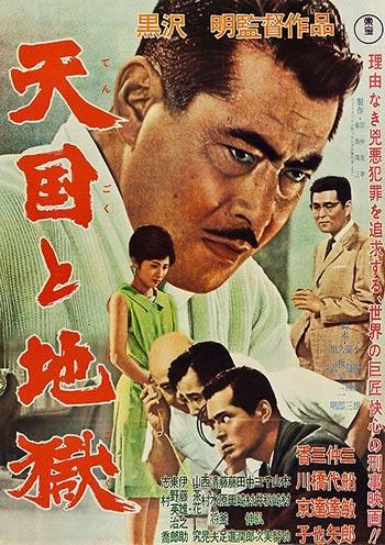 دانلود فیلم زیرنویس فارسی چسبیده بهشت و دوزخ High and Low 1963