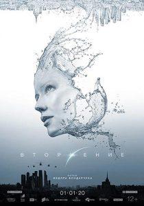 دانلود فیلم زیرنویس فارسی چسبیده جاذبه ۲ حمله Attraction 2 Invasion 2020