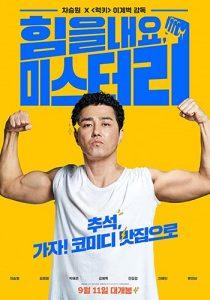دانلود فیلم زیرنویس فارسی چسبیده قوی باش آقای لی Cheer Up Mr Lee 2019