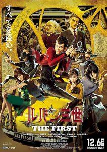 دانلود انیمیشن زیرنویس فارسی چسبیده لوپین ۳: اولین Lupin III: The First 2019
