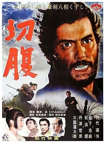 دانلود فیلم دوبله فارسی هاراگیری Harakiri 1962