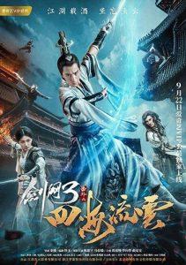 دانلود فیلم دوبله فارسی سرنوشت شمشیرزن The Fate of Swordsman 2017