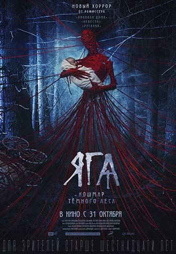 دانلود فیلم زیرنویس فارسی چسبیده بابا یاگا Baba Yaga Terror Of The Dark Forest 2020