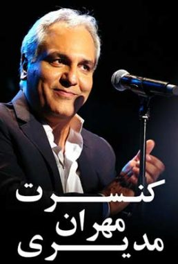 دانلود کنسرت مهران مدیری در برج میلاد
