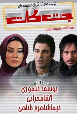 دانلود فیلم ایرانی جت کات
