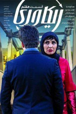 دانلود سریال ایرانی ریکاوری