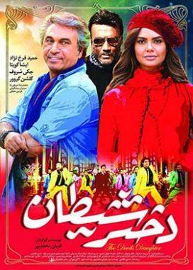 دانلود فیلم ایرانی دختر شیطان