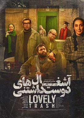 دانلود فیلم ایرانی آشغالهای دوست داشتنی