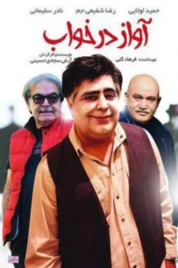 دانلود فیلم ایرانی آواز در خواب