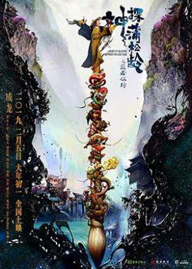دانلود فیلم The Knight of Shadows Between Yin and Yang 2019 زیرنویس فارسی چسبیده