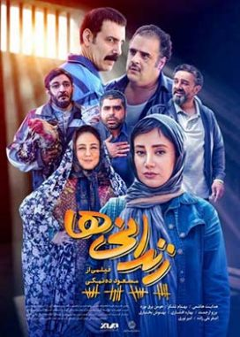 دانلود فیلم ایرانی زندانی ها