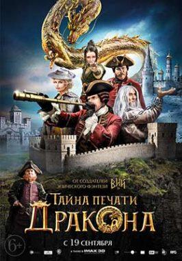دانلود فیلم Viy 2 Journey To China 2019