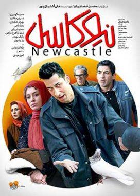 دانلود فیلم ایرانی نیوکاسل