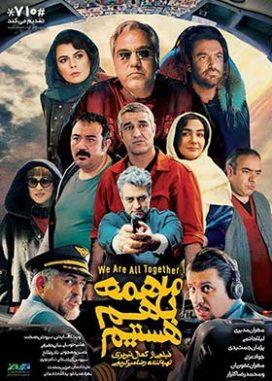 دانلود فیلم ایرانی ما همه با هم هستیم
