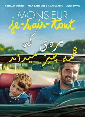 دانلود فیلم مردی که همه چیز میداند دوبله فارسی