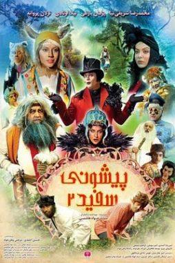 دانلود فیلم ایرانی پیشونی سفید 2