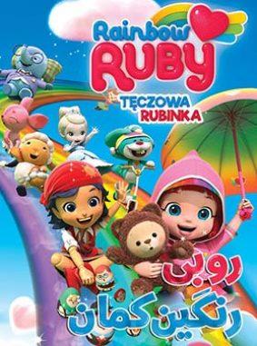 دانلود رایگان انیمیشن دوبله فارسی روبی رنگین کمان Rainbow Ruby 2016