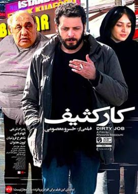 دانلود فیلم ایرانی کار کثیف