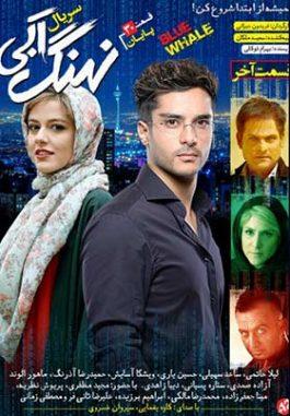 دانلود سریال ایرانی نهنگ آبی